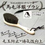 洋服 ブラシ 馬 洋服ブラシ ウール用 カシミア用 カシミヤ用 NAGASHIO オリジナル 馬毛 洋服ブラシ 名入れ可