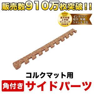 コルクマット<細目用>【角付き】サイドパーツ