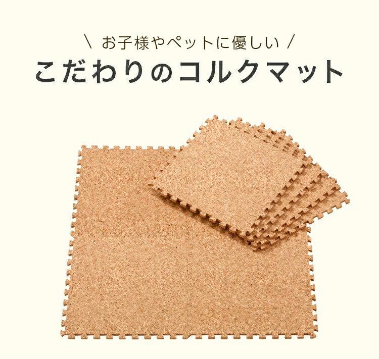 長塩産業『コルクマット粗目96枚組』