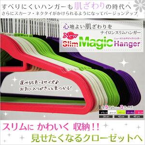 訳あり 廃番のため ニュー スリムマジックハンガー 5本セット すべらないハンガー ハンガー すべらない 薄型 シャツ セット すっきり収納 クローゼット 10P01Mar15