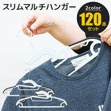ハンガー すべらない すべりにくい ハンガー プラスチック 薄型 衣類ハンガ- セット スリムマルチハンガー 120本セット 41cm