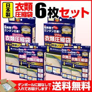 衣類圧縮袋6枚セット!衣類圧縮 送料無料 日本製 衣類圧縮袋
