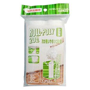 次が使いやすいゴミ袋 分別用20L型 10枚×2本入 HD-503N 半透明 ごみ袋