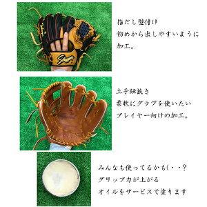 型付けサービス 久保田スラッガー 野球 軟式少年グローブ・グラブ KSN-J4(ブラック)オールラウンドモデル 右投げ
