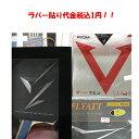 当店自慢の貼り付け師による卓球ラバー貼り付けサービス 1円+お買い物の送料無料