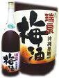 瑞泉梅酒 沖縄黒糖使用