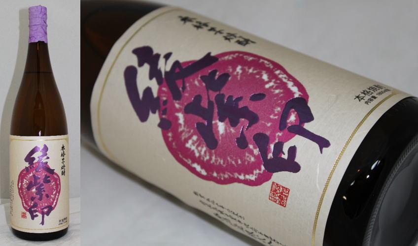 綾紫印 1.8L 25度