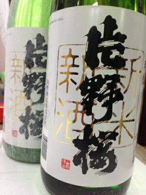 片野桜新米新酒純米吟醸1.8L※要冷蔵