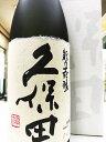 香る、久保田 純米大吟醸 1800ml