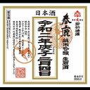 奈良県・春鹿・立春朝搾り2020 令和2年 純米吟醸 720ml