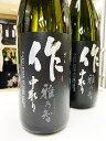 三重県・清水醸造・作(ざく)雅乃智 純米大吟醸 中取り 1800ml