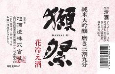 純米大吟醸獺祭39四合瓶