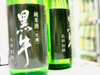 """和歌山県・名手酒造・黒牛直汲生原酒""""永田""""別誂え1.8L※要冷蔵"""