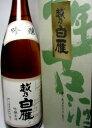 越乃白雁吟醸三年古酒1800ml
