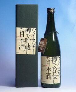 この味わいの複雑さは初体験ウイスキー樽で貯蔵した日本酒