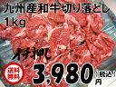 【送料無料】九州産和牛切り落とし★メガ盛り1kg★