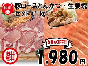 【送料無料】【半額】国産豚ロースとんかつ・生姜焼きセット 1kg