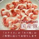 国産豚モモ 100g(オーダーカット対応)