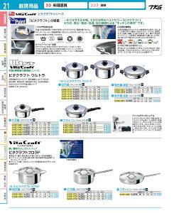 18−10ビタクラフトコロラド両手鍋No.250522cm4-0042-0102