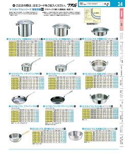 18−10ロイヤル寸胴鍋XDD−2105-0018-01014-0014-0101【鍋両手鍋厨房用品調理器具キッチン用品キッチン業務用特価格安新品販売通販】