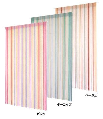 ストリングカーテン(ひものれん)質感で選ばれる100%レーヨン製のれん!コーダル・6カラー-ア…