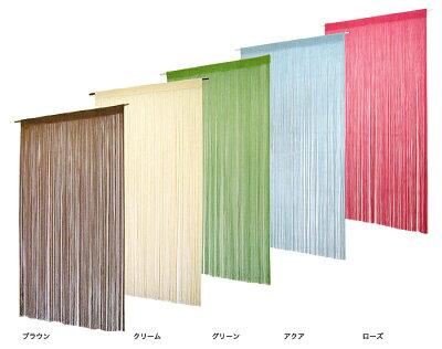 ストリングカーテン(ひものれん・5カラー) 質感で選ばれる100%レーヨン製のれん!-アジアン…