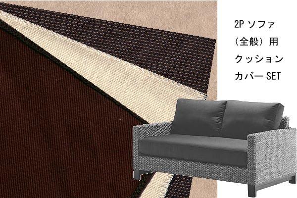 ウォーターヒヤシンスソファシリーズ 2Pソファ用替えクッションカバーSET(受注生産品)【モダンアジアン家具/リゾートアジアン家具】