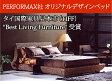 【高品質ウォーターヒヤシンスベッド/PERFORMAX正規品】ウォーターヒヤシンス ベッド/キング/リゾートアジアン家具(受注生産品)(開梱・組立・設置配送サービス付き)