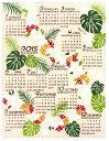 ★毎年大人気!遂に登場!!★2016ジュート麻カレンダー(レイ)【アジアン雑貨/エスニック雑貨/ハワイアン】