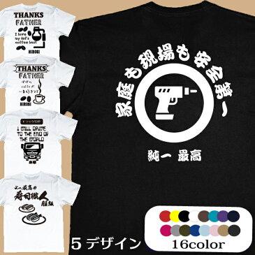 名入れお仕事ワーク Tシャツ
