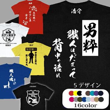 名入れガテン系 ワークマン 男気現場仕事系 Tシャツ