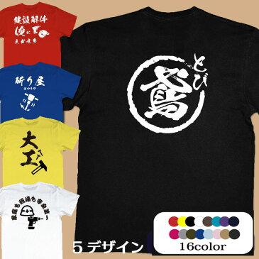ガテン系Tシャツ 現場仕事系職業別Tシャツ