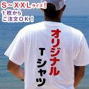 Tシャツ オリジナル オーダーメイド プレゼント ギフト ペア お揃い 記念品 チームシャツ 名入れ