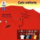 Cafeスタッフ Tシャツ【 blue mountainデザイン】 店名入れられます。S/M/L/XL 白 黒 赤 黄 グレー ネイビー ◆メール便対応◆ 飲食店 酒場 飲み屋 オーダーメイド セミオーダー 開業準備