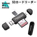 SDカードリーダー USB メモリーカードリーダー MicroSD マルチカードリーダー SDカード android スマホ タブレット Windows Mac マック ウィンドウズの商品画像