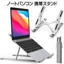 ノートパソコン スタンド 折りたたみ アルミ合金製 6段階調整 角度変更 収納袋 携帯できる ラップトップ タブレット PC MacBook Surface