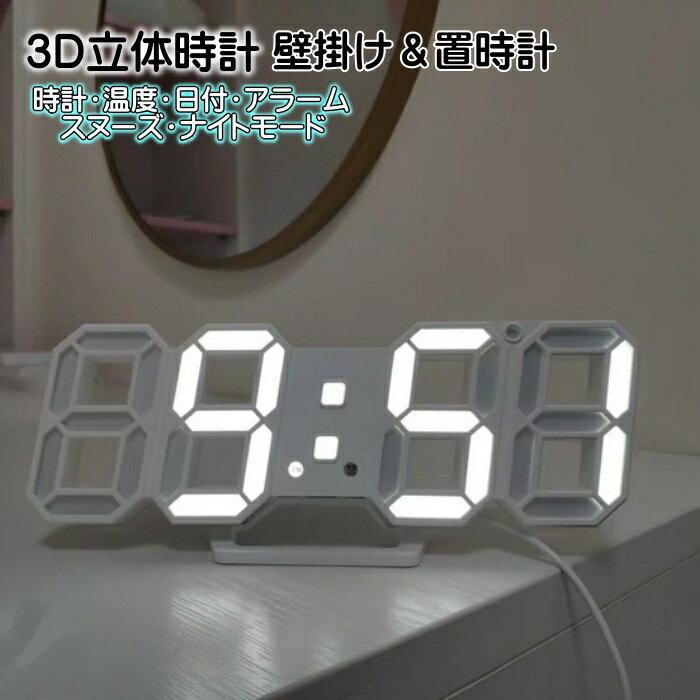 3D 置き時計 デジタル 目覚まし時計 壁掛け LED時計 自動点灯 温度計 カレンダー 壁掛け 置時計 ウォール クロック おしゃれ プレゼント 起きれる 大容量