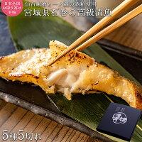 カネシンなごみ宮城県石巻の高級漬魚5種5切れギフトセット