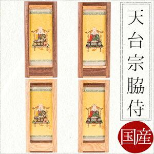GW Special coupons are being distributed [Hanging scroll] [Main priest] Tendai sect Tendai sect Waki Samurai 2 width Saisho Chigi original stand Small scroll [Free shipping] [Nishijin] Buddhist fittings [Donsu] [Hokkaido] [Handmade] [Buddhist altar] [Modern Buddhist altar] [Professional] [God] [Buddha] [Mini Buddhist altar]