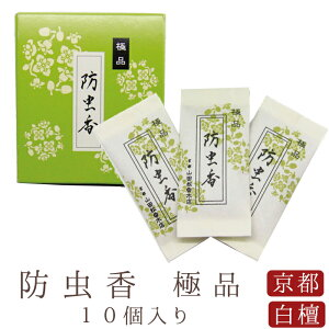 GW special coupons are being distributed [Yamada matsukogi shop] Incense scent bag Smell bag Insect repellent product 10 pieces Kyoto sandalwood Natural fragrance doll calligraphy Hina doll Hina doll chest scent Clothes change Costume Kimono Insect hanging scroll Outfitting Tableware Domestic incense Gift Aroma