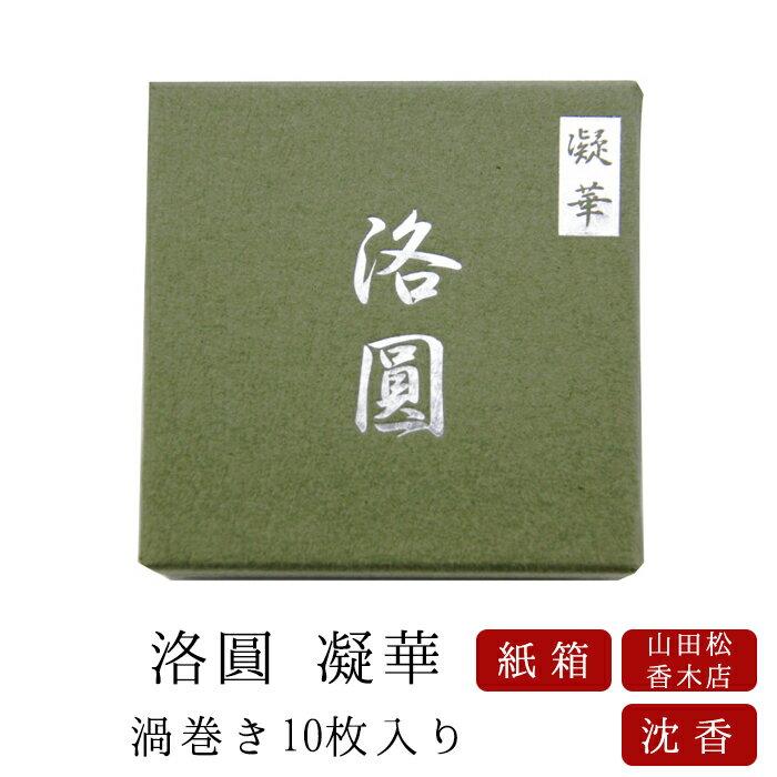 山田松香木店『洛圓(らくえん)』