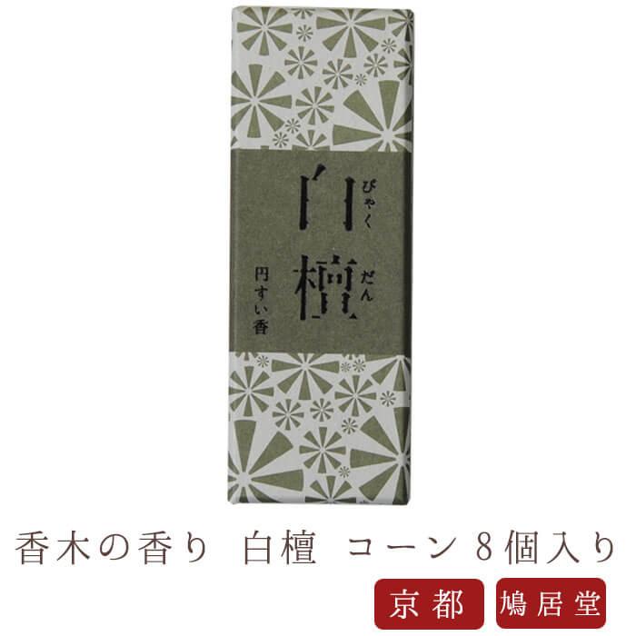 東京鳩居堂『お香 香木の香り 白檀』