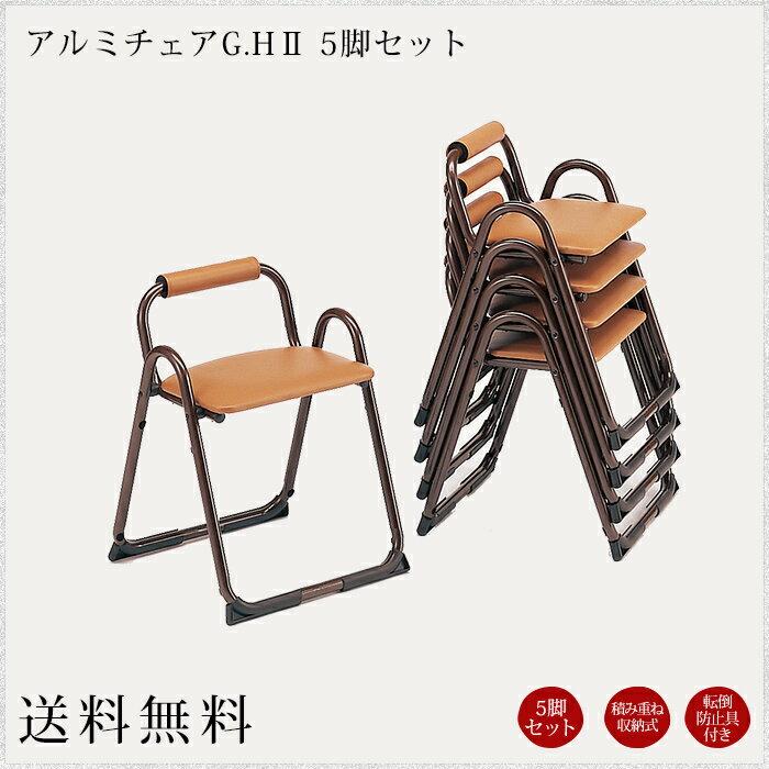 アルミチェアG.HII 5脚セット 幅470 奥行470 高さ610 2.7kg [転倒防止具付][椅子][チェア][積重ね収納][軽量][和室][法要][外陣][本堂][和風]:なごみ工房