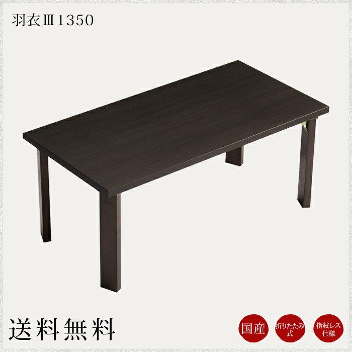 [折りたたみ式テーブル][国産]羽衣3 1350 幅1350 奥行900 高さ605(座卓時高さ350) 約13kg [座卓][寺院用][法要][机][在家用][軽量][ポプラ][和室][洋室]:なごみ工房