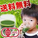 青汁★島根県産有機栽培の安全で美味しい緑黄色野菜・大麦若葉の青汁を送料無料でお届けします...