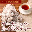 オーガニック・ルイボスティーオーガニック・ルイボスティー50個+10個★送料無料【マラソン2012...