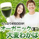 青汁★島根県産有機栽培の安全で美味しい緑黃色野菜?大麥若葉の青汁をでお屆けします。青汁【島根産】安全でおいしい有機JAS オーガニック青汁 大麥若葉 100g | 約50日分 |緑黃色野菜 |