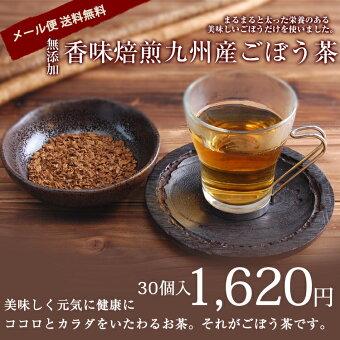 香味焙煎九州産ごぼう茶30個美容茶エイジングケア国産牛蒡茶ゴボウ茶