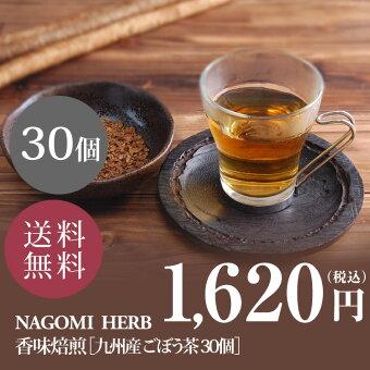 九州産ごぼう茶(ゴボウ茶)★国産TVで話題ダイエット茶、エイジングケアの美容茶で人気♪レビューで送料無料