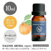 アロマオイル オーガニック・オレンジ・スィート エッセンシャルオイル
